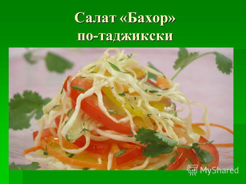 Салат «Бахор» по-таджикски
