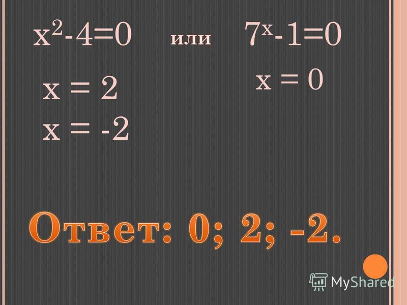 x 2 -4=07 x -1=0 x = 0 x = 2 x = -2