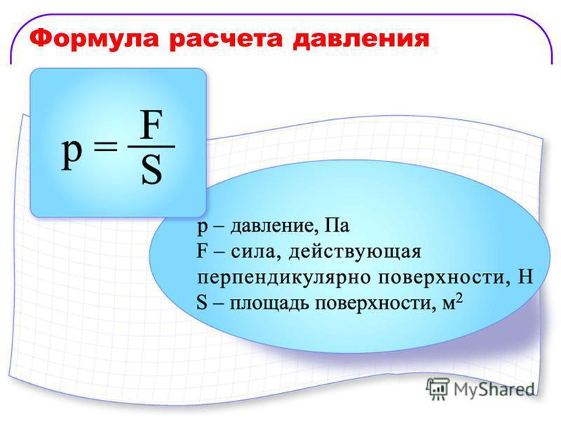 Формула расчета давления