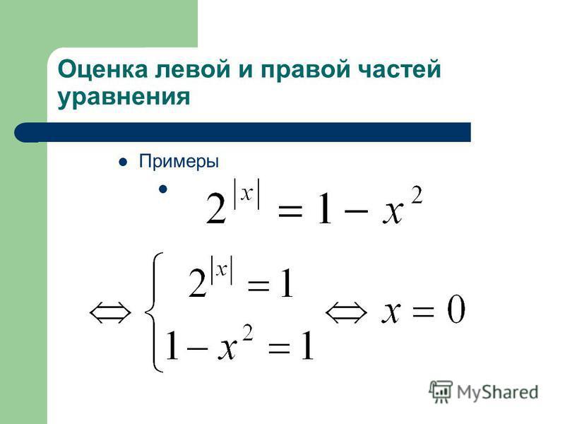 Оценка левой и правой частей уравнения Примеры