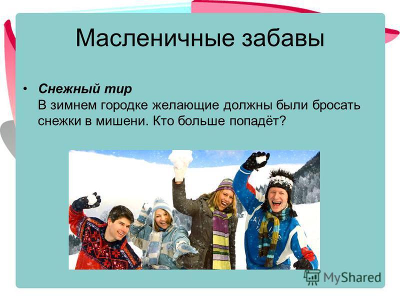 Масленичные забавы Снежный тир В зимнем городке желающие должны были бросать снежки в мишени. Кто больше попадёт?