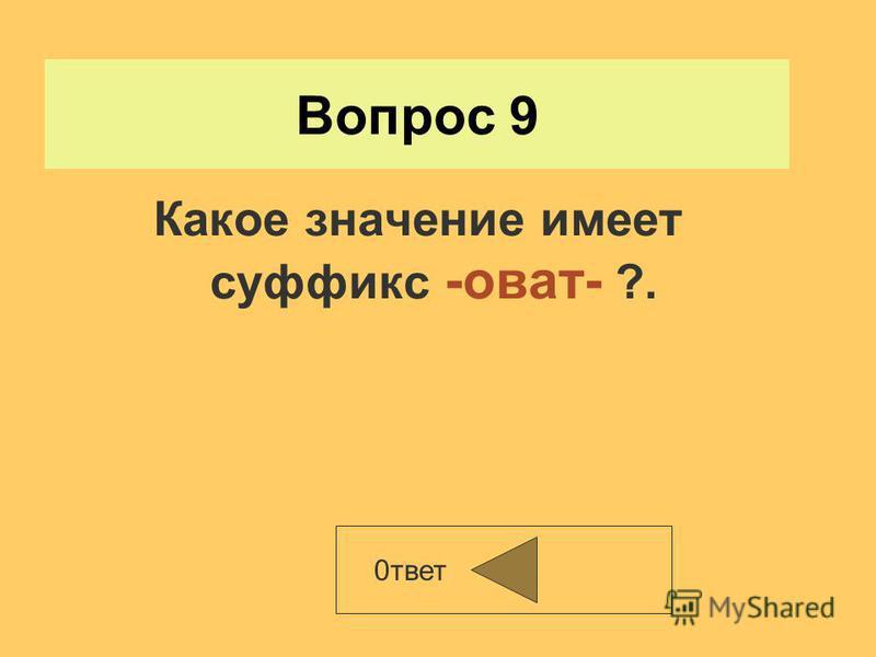 Вопрос 8 Найдите «четвёртое лишнее»: жемчужинка, смородинка, рябинка, снежинка. 0 ооооооооооооооооооооооооотает