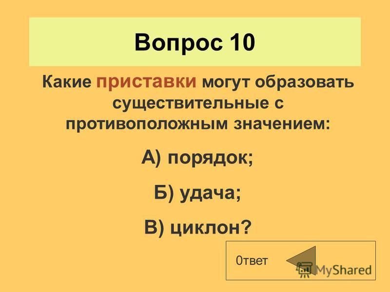 Вопрос 9 Какое значение имеет суффикс -оват- ?. 0 ооооооооооооооооооооооооотает