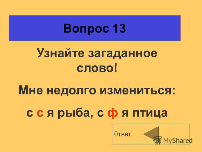 Вопрос 12 0 ооооооооооооооооооооооооотает Подберите к существительному «скворец» слово, чтобы наблюдалось чередование звуков.