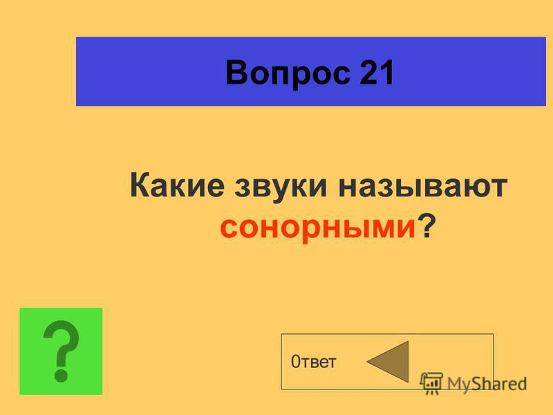 Вопрос 20 0 ооооооооооооооооооооооооотает Что такое фонетика?
