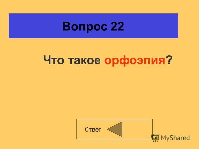 Вопрос 21 Какие звуки называют сонорными? 0 ооооооооооооооооооооооооотает