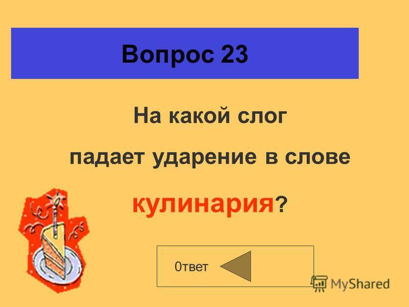 Вопрос 22 0 ооооооооооооооооооооооооотает Что такое орфоэпия?