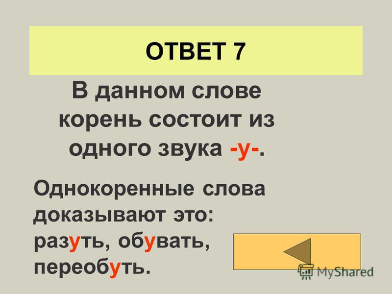 ОТВЕТ 6 Выделенные слова являются разными словами (однокоренными), так как образованы с помощью разных суффиксов (листок, листочек)