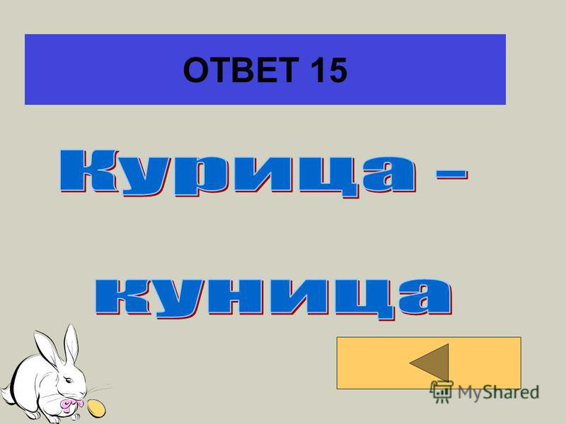 ОТВЕТ 14