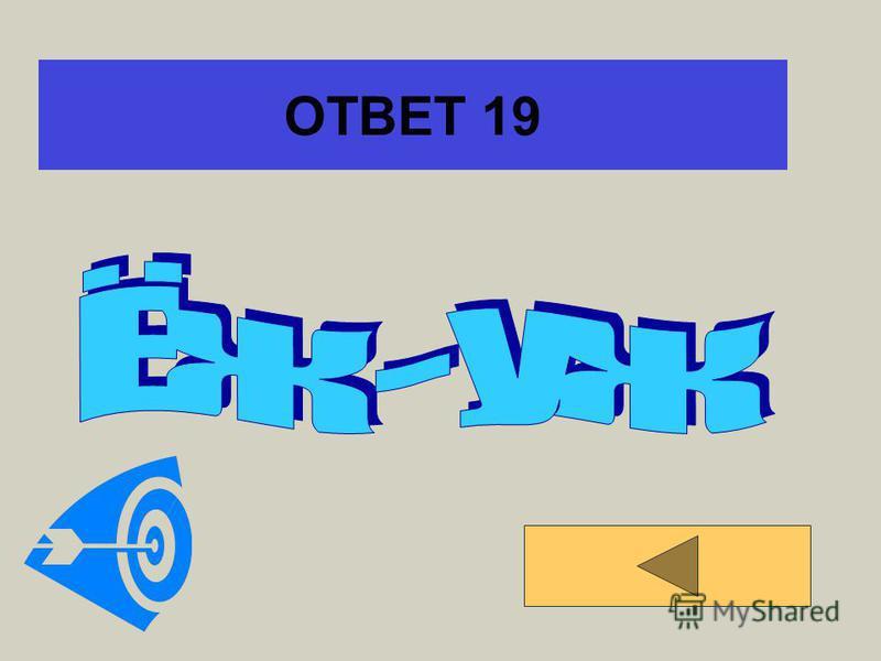 ОТВЕТ 18 5 слогов: у-див-ле-ни-е; 9 букв; 10 звуков.