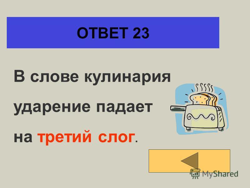 ОТВЕТ 22 - это раздел науки о языке, в котором содержатся правила произношения звуков и ударение в словах.