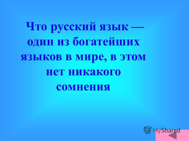 Во дни сомнений, во дни тягостных раздумий о судьбах моей родины ты один мне поддержка и опора, о великий, могучий, правдивый и свободный русский язык!., нельзя верить, чтобы такой язык не был дан великому народу!