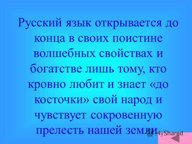 Русский язык в умелых руках и в опытных устах красив, певуч, выразителен, гибок, послушен, ловок и вместителен.