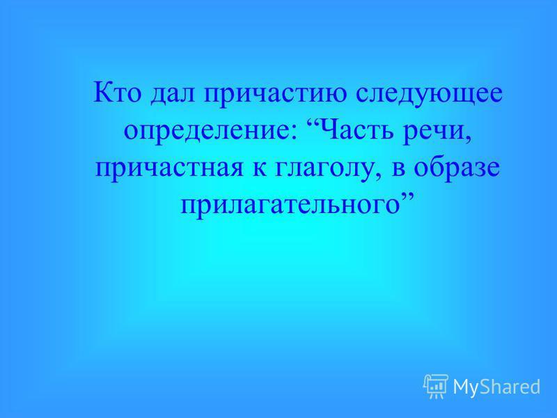 С помощью этого словаря можно узнать, как слово появилось в русском языке, каково было его первоначальное значение, какие исторические изменения произошли с морфемами…