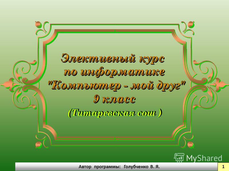 Автор программы: Голубченко В. Я. 1