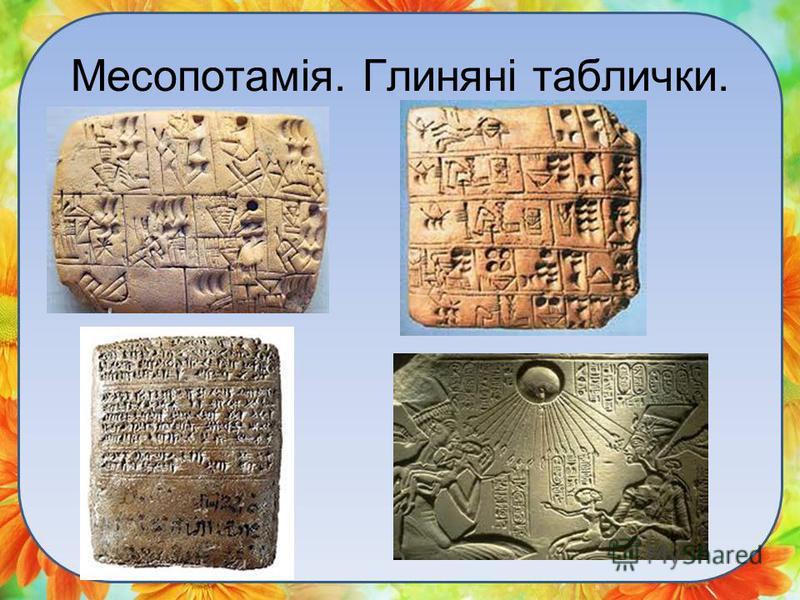 Месопотамія. Глиняні таблички.