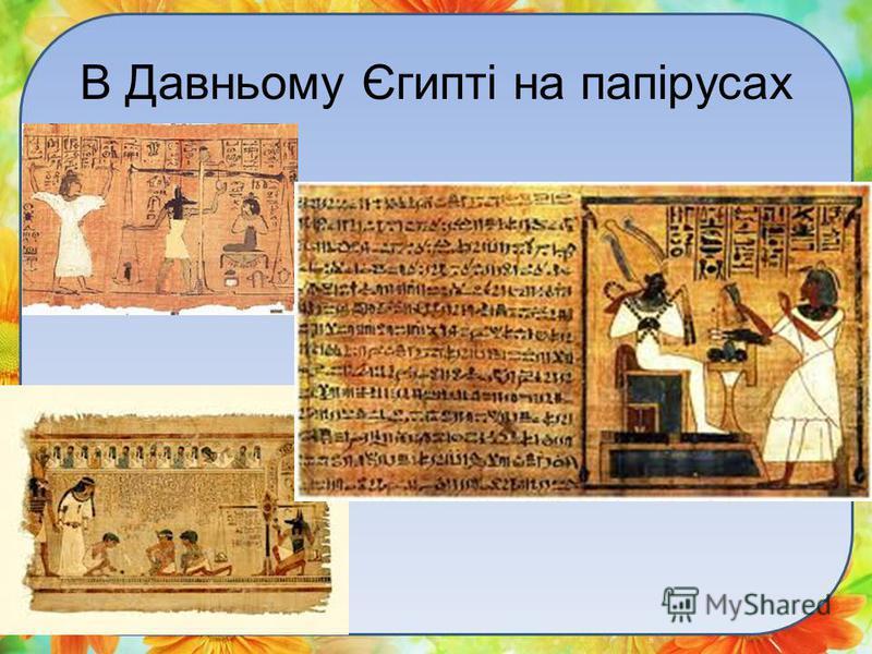 В Давньому Єгипті на папірусах