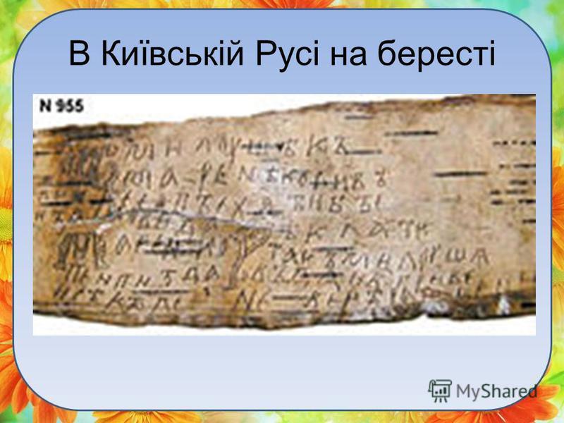 В Київській Русі на бересті