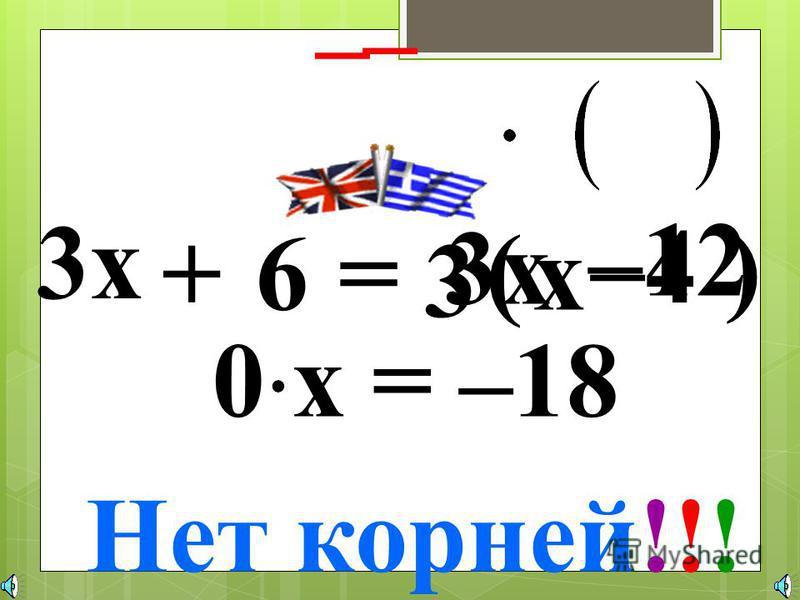 -3x – 9 = x – 9 – ++ –2x = 0 :(-2) x = 0