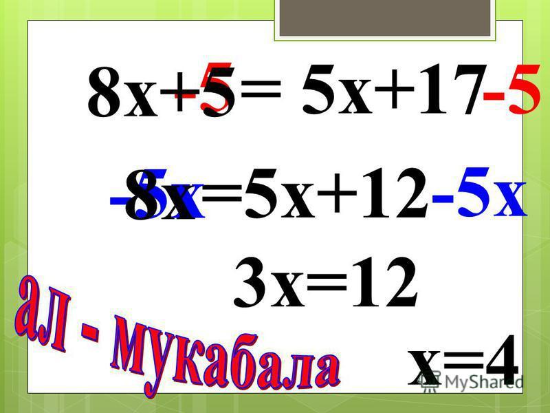 8x+5 =5x+17 -5 8x+5 = 5x+17 Правила «весов» обе части уравнения можно уменьшить обе части уравнения можно уменьшить на одно и то же число на одно и то же число