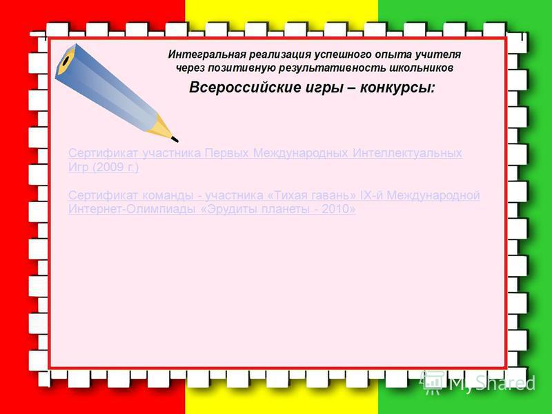 Сертификат участника Первых Международных Интеллектуальных Игр (2009 г.) Сертификат команды - участника «Тихая гавань» IX-й Международной Интернет-Олимпиады «Эрудиты планеты - 2010»