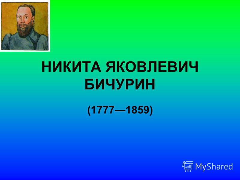 НИКИТА ЯКОВЛЕВИЧ БИЧУРИН (17771859)