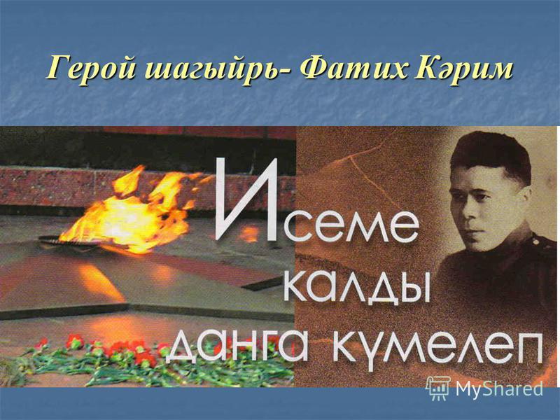 Герой шагыйрь- Фатих Кәрим