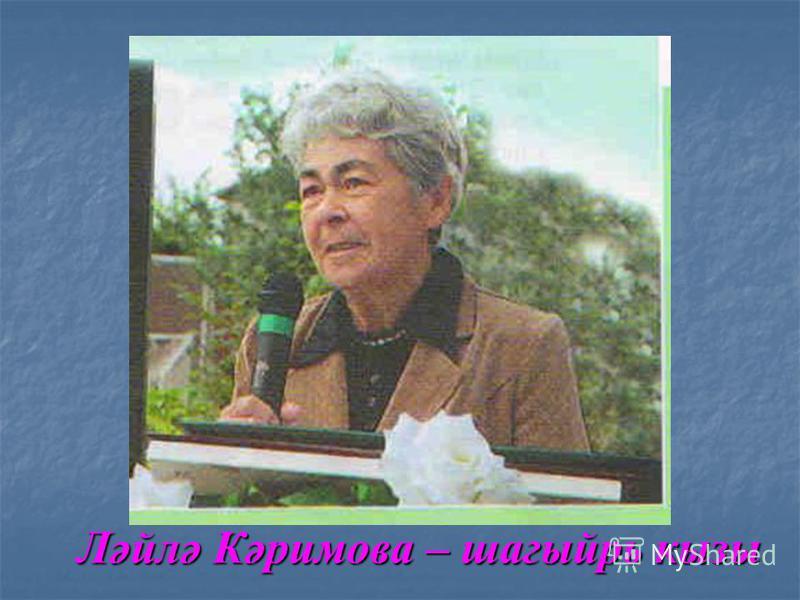 Ләйлә Кәримова – шагыйрь кызы