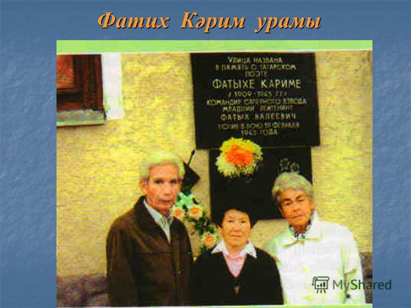 Фатих Кәрим урамы