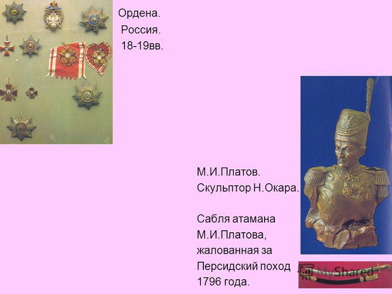 Булава, бунчук, насека, жалованные казакам за русско- Турецкую войну 1768-1774 гг.