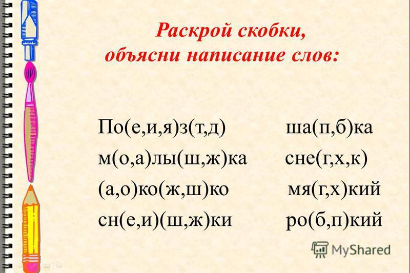 Раскрой скобки, объясни написание слов: По(е,и,я)з(т,д) ша(п,б)ка м(о,а)лы(ш,ж)ка сне(г,х,к) (а,о)ко(ж,ш)ко мя(г,х)кий сн(е,и)(ш,ж)ки ро(б,п)кий