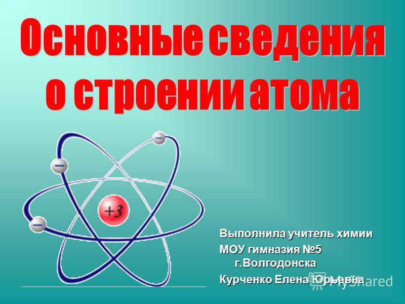 Выполнила учитель химии МОУ гимназия 5 г.Волгодонска Курченко Елена Юрьевна