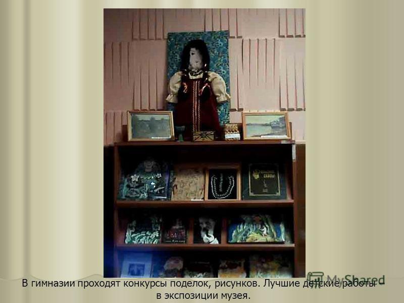 В гимназии проходят конкурсы поделок, рисунков. Лучшие детские работы – в экспозиции музея.