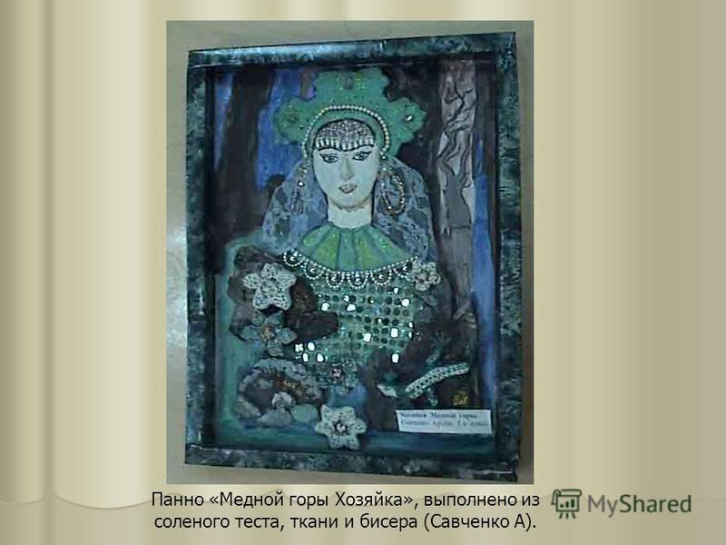 Панно «Медной горы Хозяйка», выполнено из соленого теста, ткани и бисера (Савченко А).