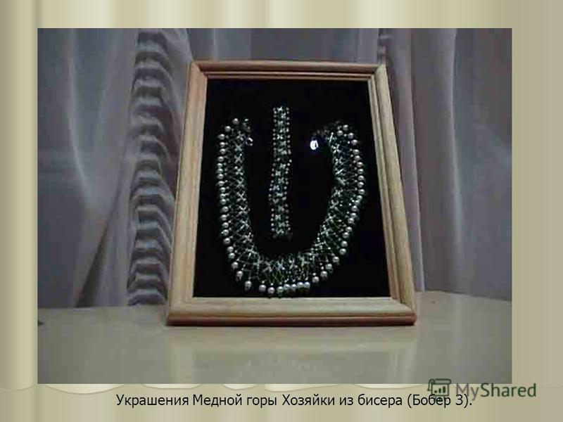 Украшения Медной горы Хозяйки из бисера (Бобер З).