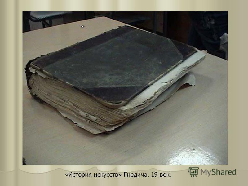 «История искусств» Гнедича. 19 век.