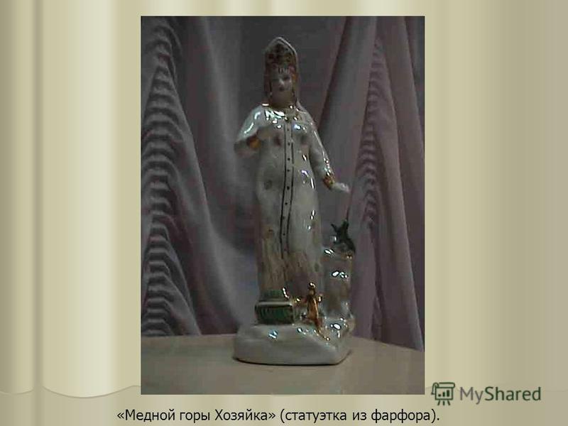 «Медной горы Хозяйка» (статуэтка из фарфора).