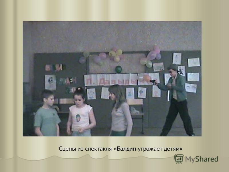 Сцены из спектакля «Балдин угрожает детям»