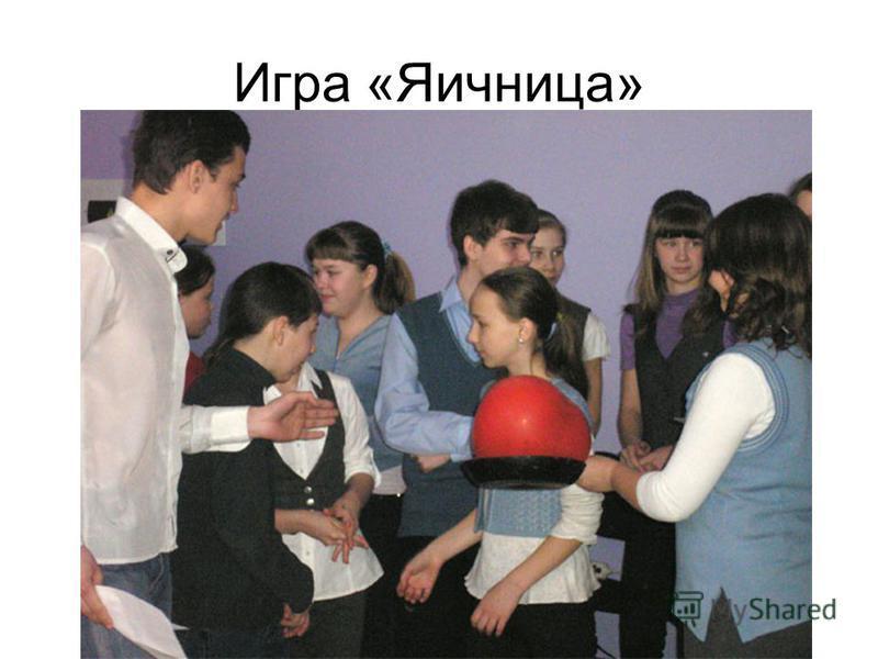 Игра «Яичница»