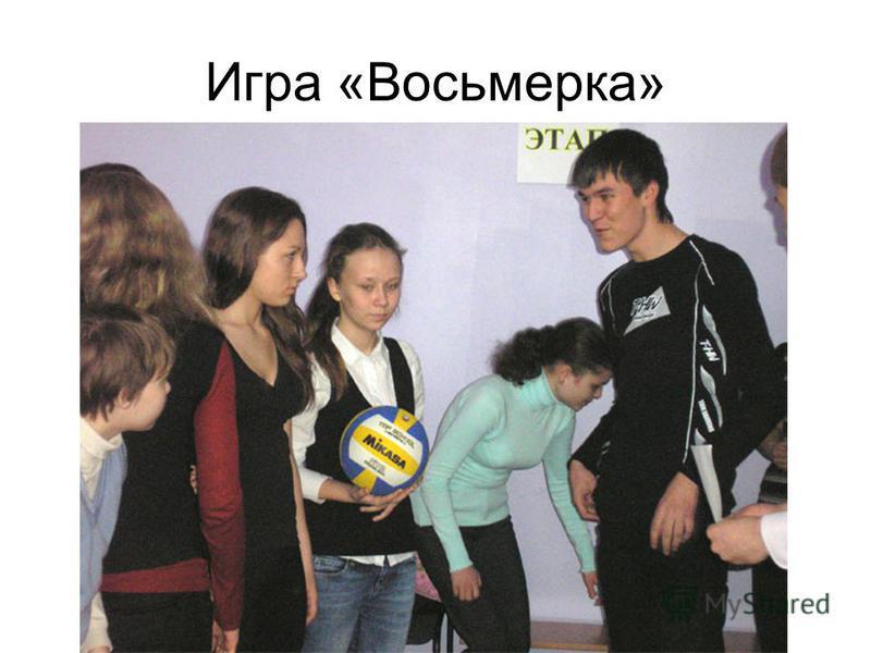 Игра «Восьмерка»