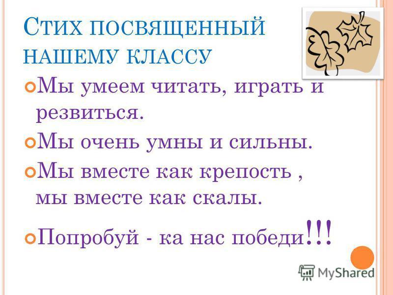 Н АШ 4 А КЛАСС Классный руководитель Кухарева Наталья Ивановна