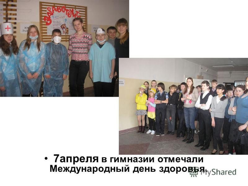 7 апреля в гимназии отмечали Международный день здоровья.