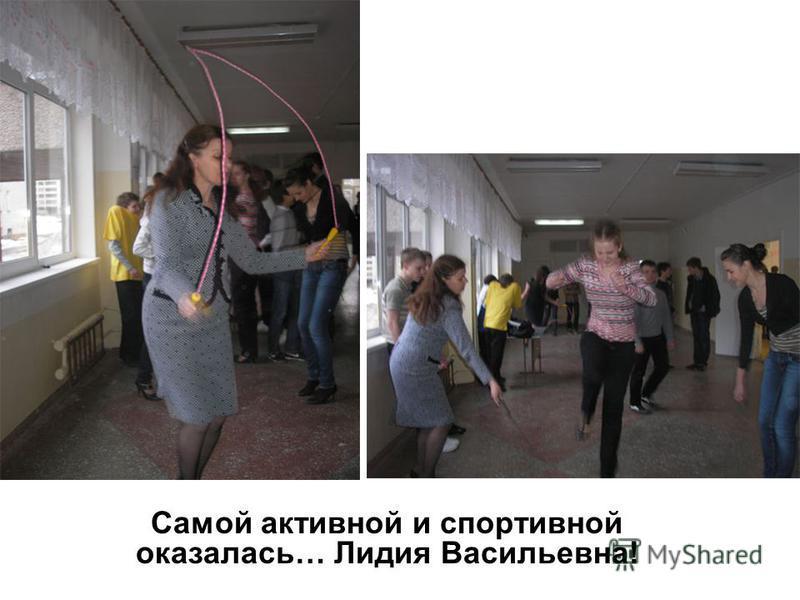 Самой активной и спортивной оказалась… Лидия Васильевна!