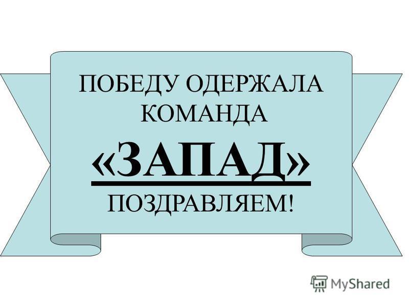 ПОБЕДУ ОДЕРЖАЛА КОМАНДА «ЗАПАД» ПОЗДРАВЛЯЕМ!