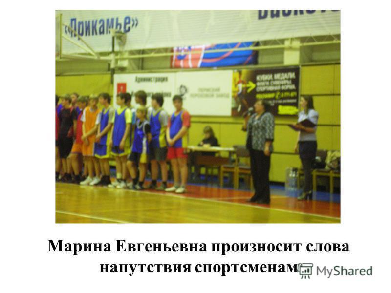 Марина Евгеньевна произносит слова напутствия спортсменам