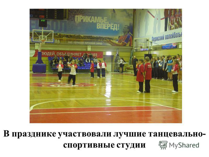 В празднике участвовали лучшие танцевально- спортивные студии
