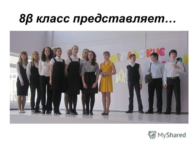 8β класс представляет…