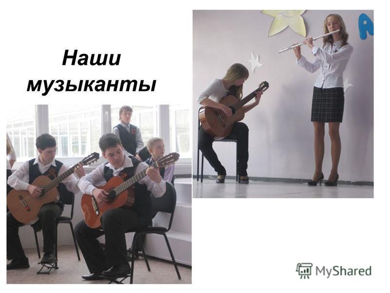 Наши музыканты