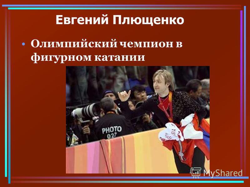 Евгений Плющенко Олимпийский чемпион в фигурном катании