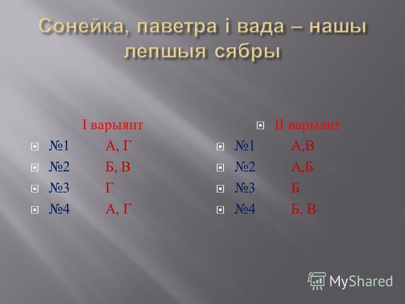 І варыянт 1 А, Г 2 Б, В 3 Г 4 А, Г ІІ варыянт 1 А, В 2 А, Б 3 Б 4 Б, В